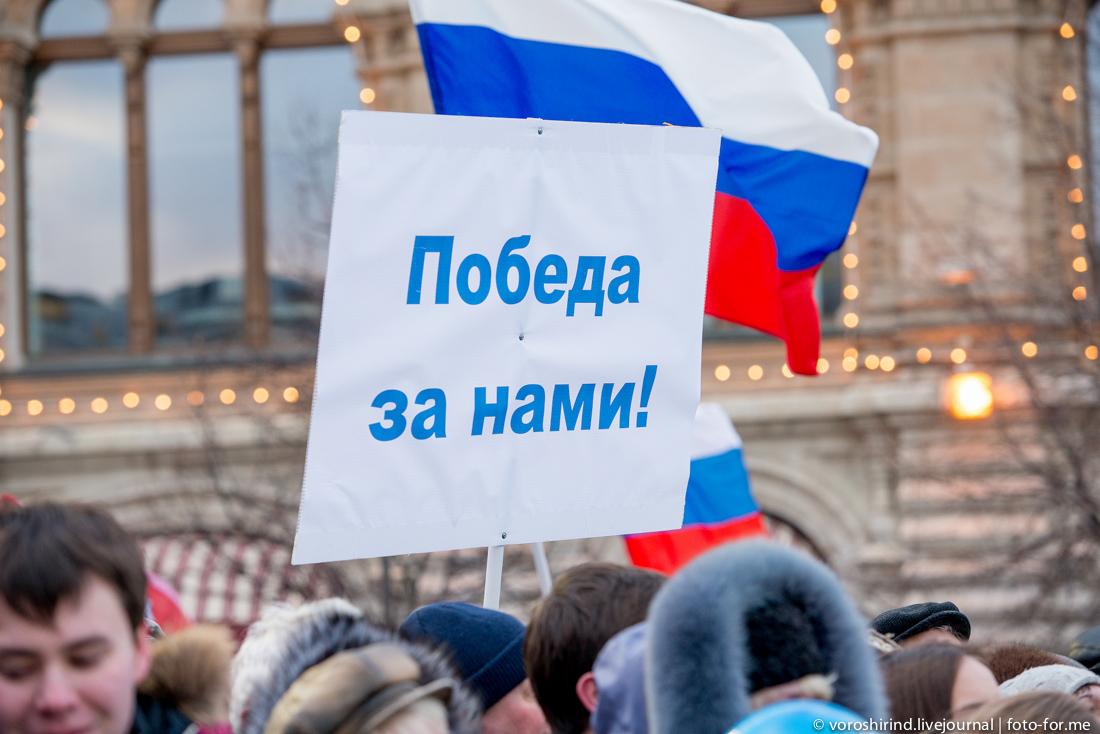 2014-03-18 МГЕР_Красная площадь-147