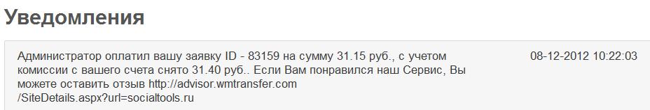 SocialTools.ru - реклама в соц1