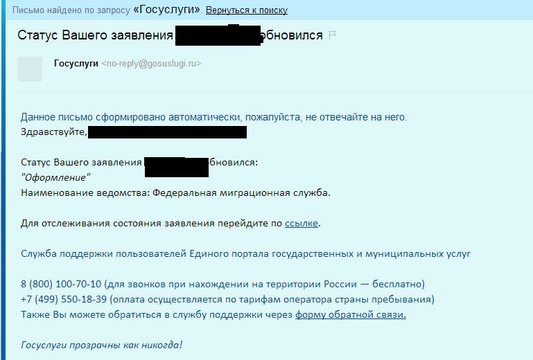 Письмо «Статус Вашего заявления № 34270435 обновился» — Госуслуги — Яндекс
