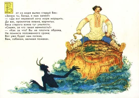 идейно-художественное своеобразие сказки о рыбаке и рыбке