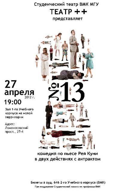 Спектакль Номер 13 студенческий театр ВМК МГУ