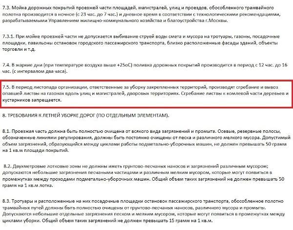 gorod_mos_ru_5125886_pic_ans