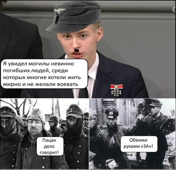 Путинюгенд.