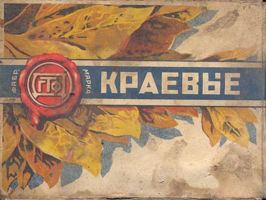 Kraevye
