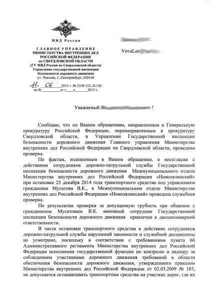 Ответ Иванову В.М.0001
