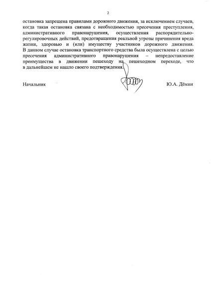 Ответ Иванову В.М.0002