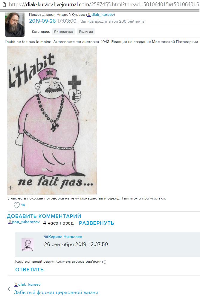 Кураев опубликовал пропагандистскую картинку фашистских времён. Кураев опубликовал клевету о дате возникновения Русской Православной Церкви. От лица фейков скорее всего сам Кураев в комментариях разъяснил, что нести ответственность за разъяснения позиции Кураева будут его виртуальные сектанты