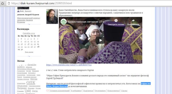 Кураев проповедует булгаковскую ересь о том что