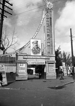 Таким-был-вход-в-городской-парк-культуры-и-отдыха-им-Горького-бывший-Струковский сад-в-1946-г