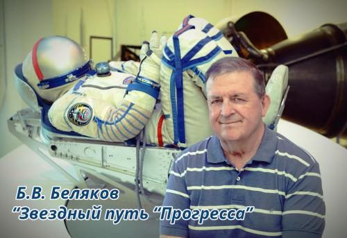 Belyakov-B-V-2-500x343