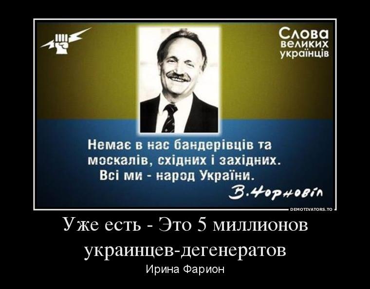 61233_uzhe-est-eto-5-millionov-ukraintsev-degeneratov_demotivators_to