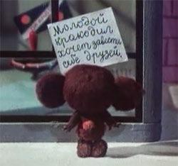 cheburashka-01