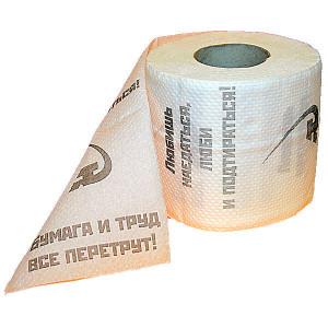 90827b-1 Туалетная бумага БУМАГА И ТРУД ВСЁ ПЕРЕТРУТ_enl