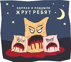спокноче