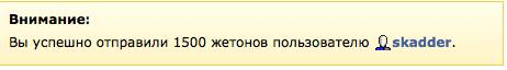 Screenshot_skadder