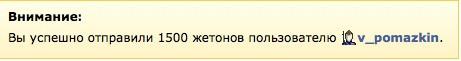 Screenshot_pomazkin