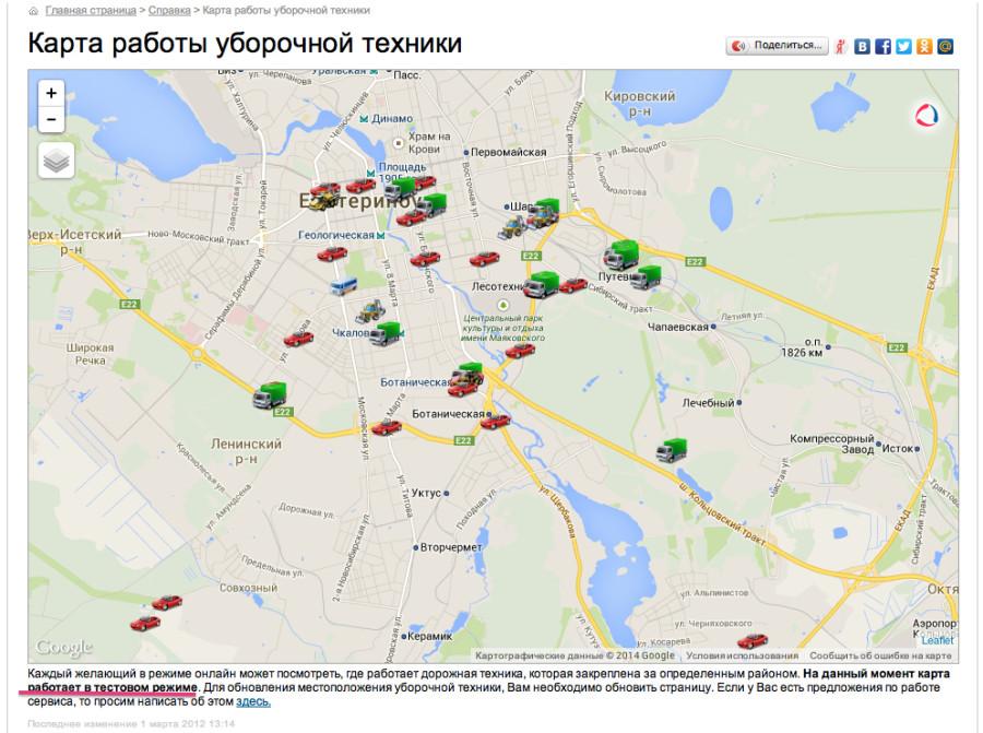 карта уборок