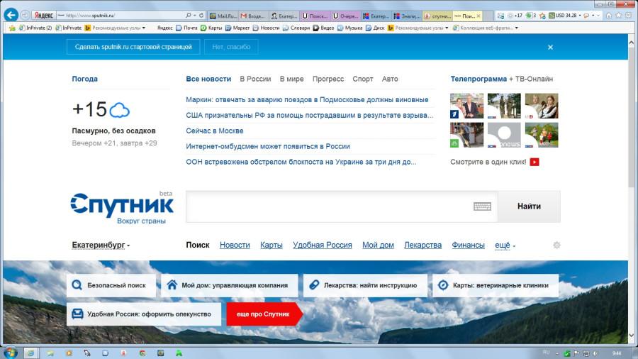 Спутник_Главная