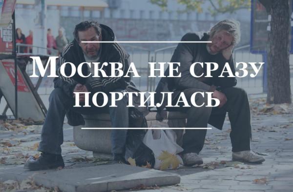 Москва от Гусева