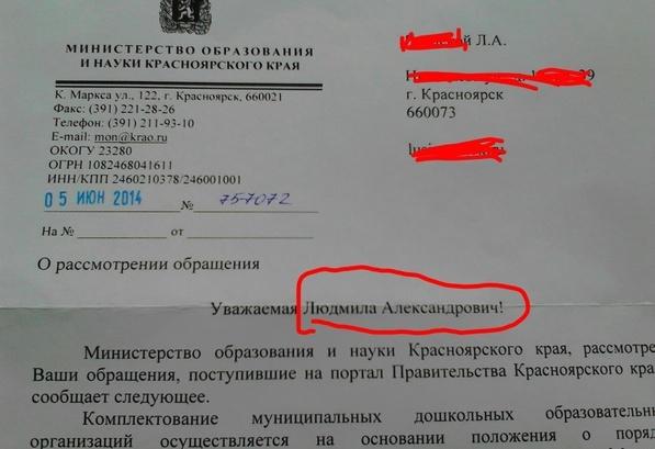 Минобраз Красноярск
