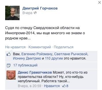 Горчаков_стена