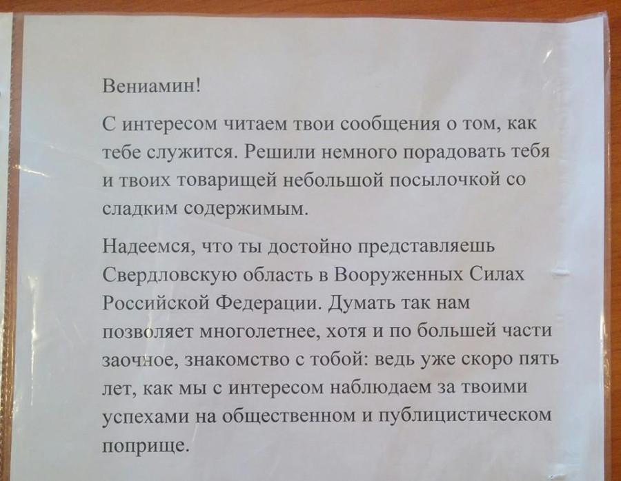 Письмо_солдату