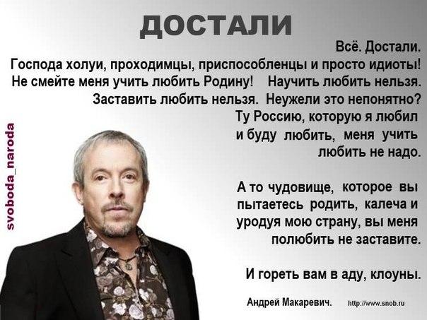 Макаревич_Сноб