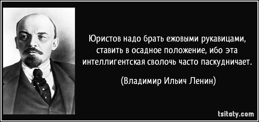 Ленин_Юристы