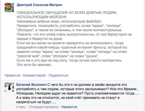 Митрич_мнение
