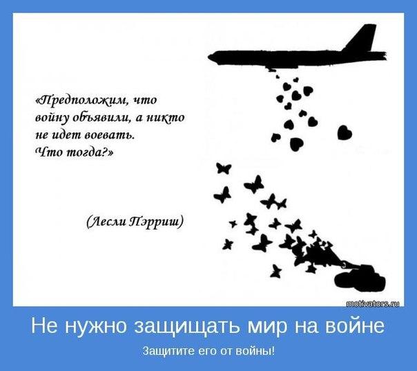 Мир_война
