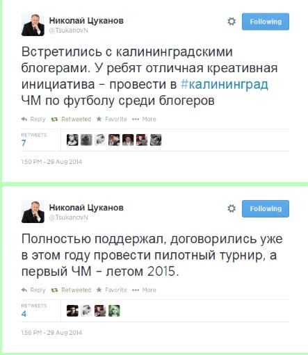 Цуканов_Блогербол