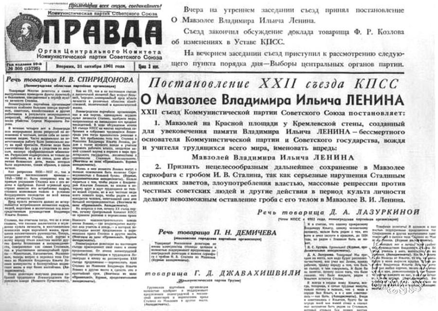 Мавзолей_Сталин