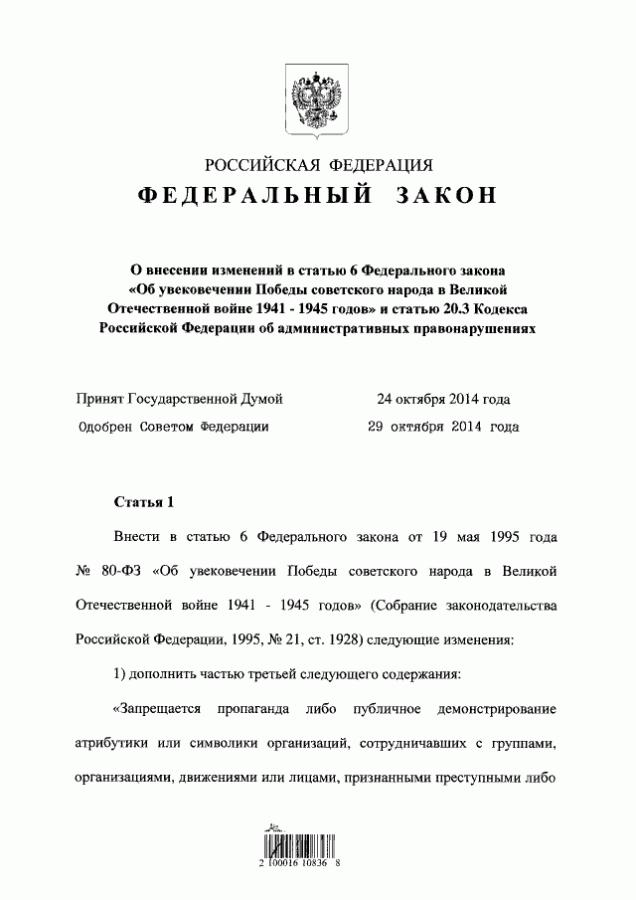 ФЗ_символика