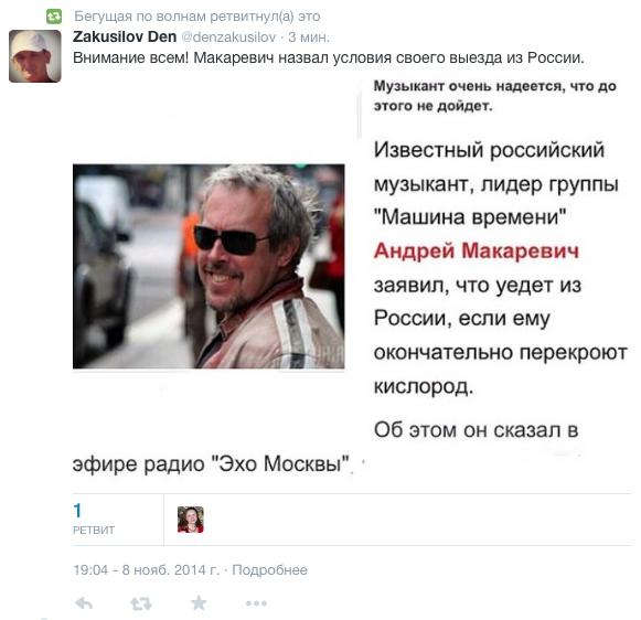 Макаревич_Эхо