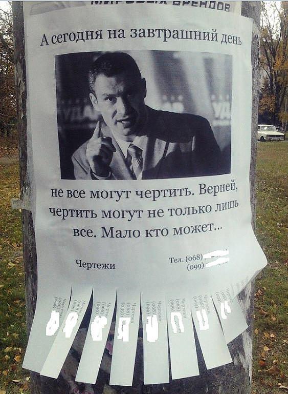 Кличко_Чертить
