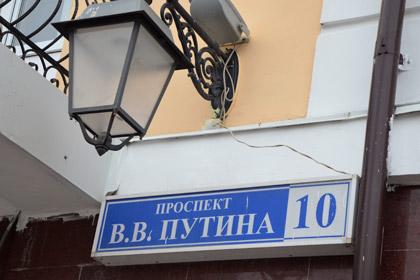 Улица Путина