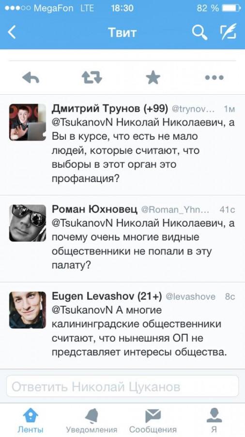 Трунов_Цуканов