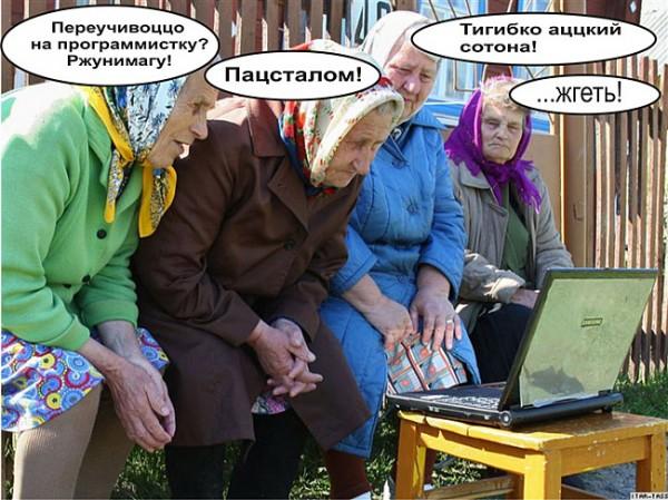 Пенсионеры_комп