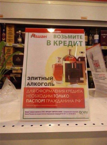 Алкоголь_кредит