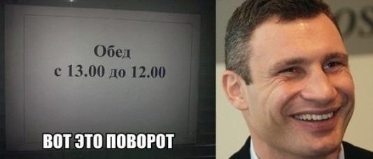 Кличко123