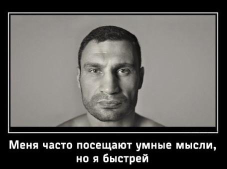 Кличко2212