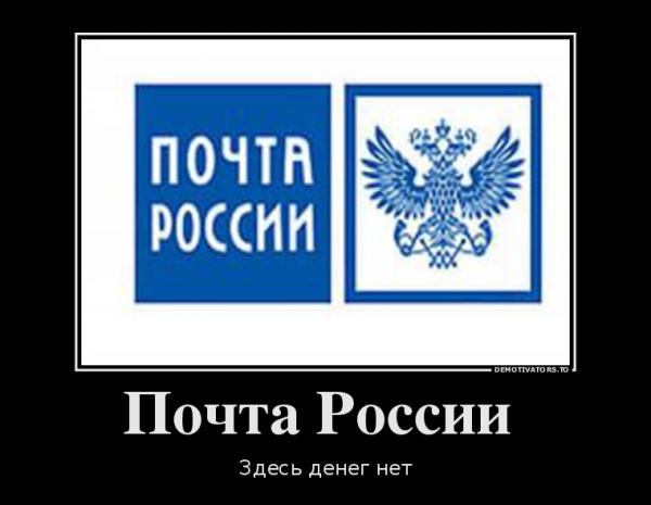 912542_pochta-rossii-_demotivators_to