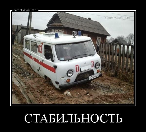 Скорая1