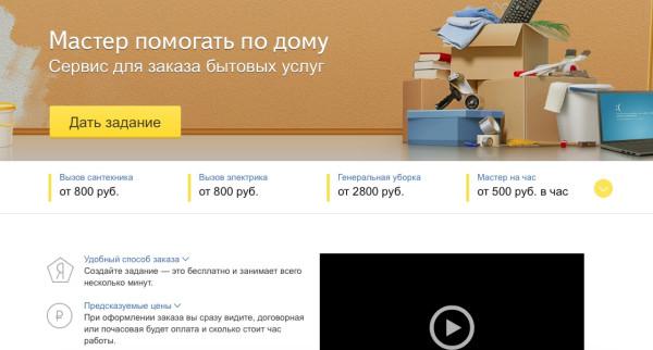 Яндекс мастер