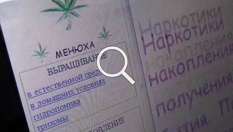 Наркота11
