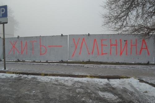 Ленина