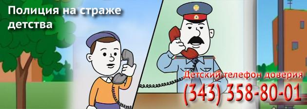 «Полиция на страже детства»