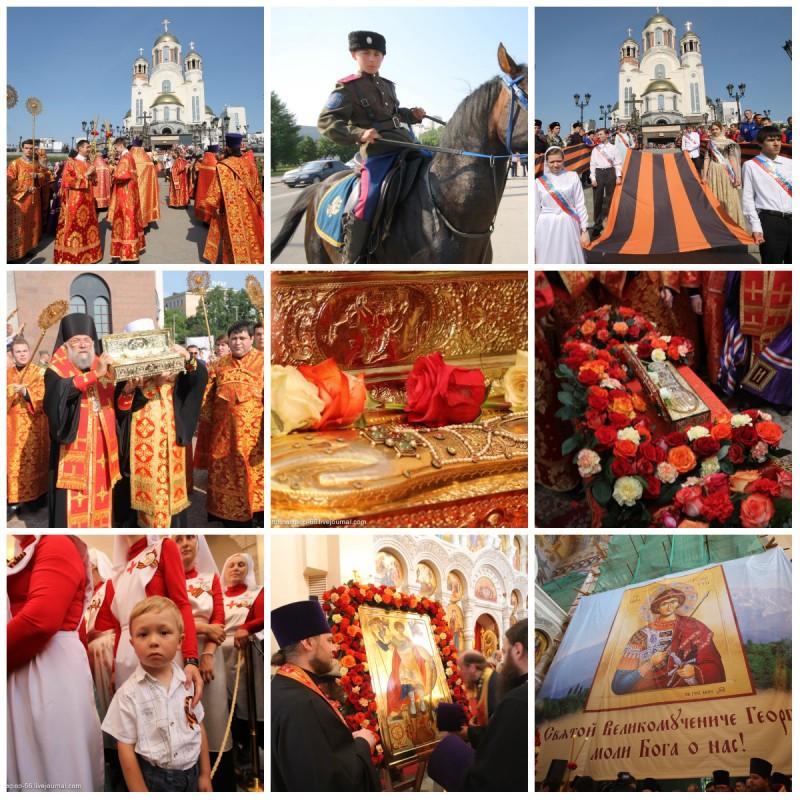 collage Святой Георгий