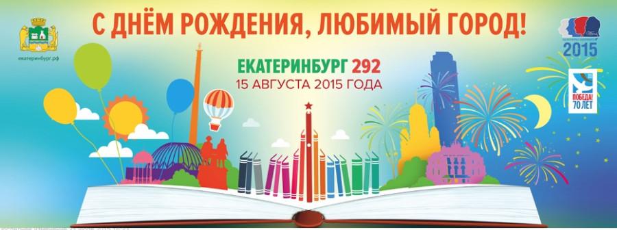Рисунок на день города екатеринбурга