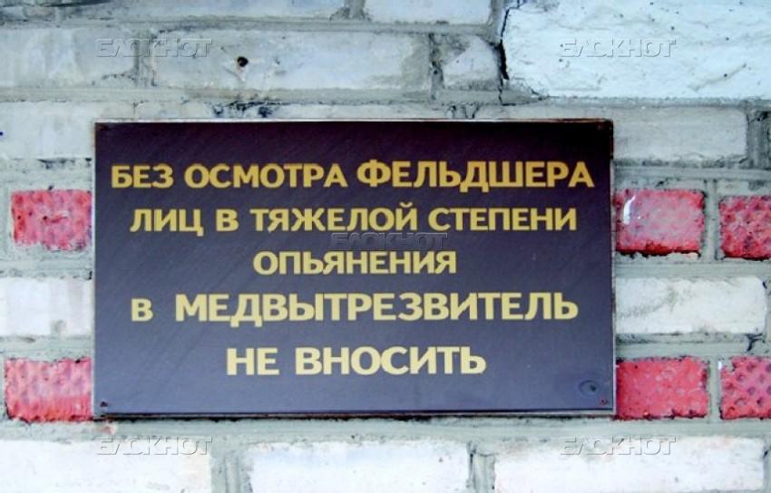 Трезвак11